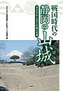 戦国時代の静岡の山城