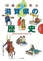 12歳から学ぶ滋賀県の歴史