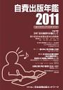自費出版年鑑2011