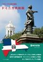 コロンブスの終の棲家ドミニカ共和国