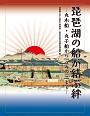 琵琶湖の船が結ぶ絆