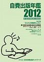 自費出版年鑑2012