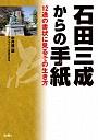 石田三成からの手紙