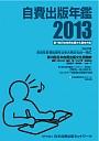 自費出版年鑑2013