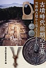 古墳時代前期の王墓