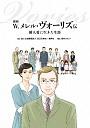 漫画 W.メレル・ヴォーリズ伝