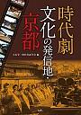 時代劇文化の発信地・京都