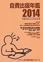 自費出版年鑑2014