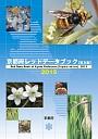 京都府レッドデータブック【普及版】2015
