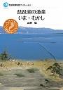 琵琶湖の漁業 いま・むかし