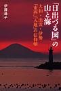 「日出づる国」の山と海