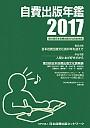 自費出版年鑑2017