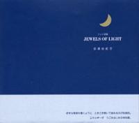 フォト詩集Jewels of Light