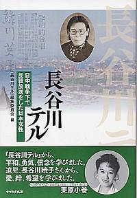 日中戦争下で反戦放送をした日本女性長谷川テル