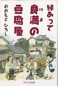 縁あって食満(けま)の豆腐屋