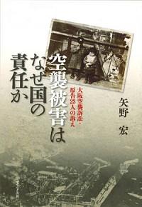 大阪空襲訴訟・原告23人の訴え空襲被害はなぜ国の責任か