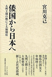九州王朝の興亡と大和朝廷倭国から日本へ