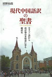 モリソン訳から改訂和合本聖書に至る翻訳史現代中国語訳の聖書