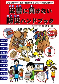 第2版 小学校低学年・家族・発達障害をもつ子・先生のための 災害に負けない防災ハンドブック