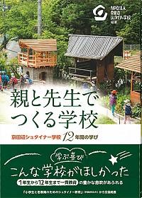 京田辺シュタイナー学校 12年間の学び親と先生でつくる学校