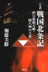 伊豆箱根天嶮・関八州の王者小説戦国北条記