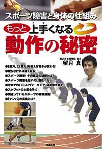 スポーツ障害と身体の仕組みもっと上手くなる動作の秘密