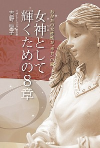 """あなたの女性性が""""幸せ""""の鍵女神として輝くための8章"""