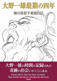 横川美智子素描日記大野一雄最期の四年