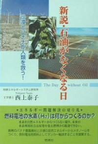 砂漠とバナナが人類を救う!新説・石油がなくなる日