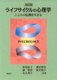 こころの危機を生きるライフサイクルの心理学
