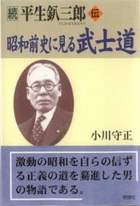 続 平生釟三郎・伝昭和前史に見る武士道