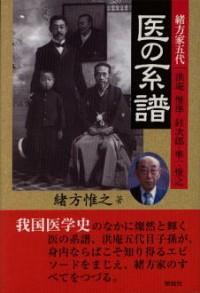 緒方家五代〜洪庵・惟準・ケイ次郎・準一・惟之医の系譜