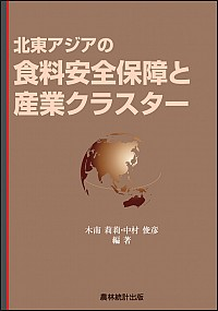 北東アジアの食品安全保障と産業クラスター