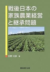 戦後日本の家族農業経営と継承問題