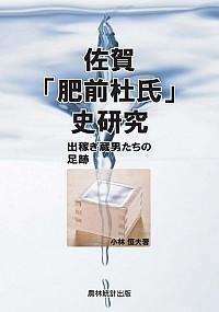 出稼ぎ蔵男たちの足跡佐賀「肥前杜氏」史研究