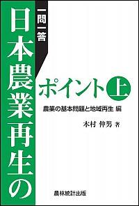 農業の基本問題と地域再生編一問一答 日本農業再生のポイント(上)