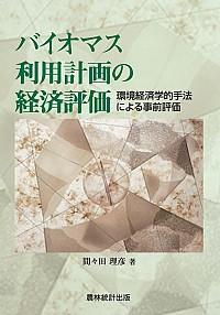 環境経済学的手法による事前評価バイオマス利用計画の経済評価