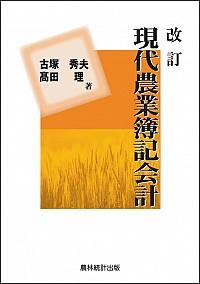 改訂 現代農業簿記会計