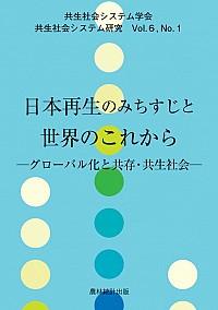 グローバル化と共存・共生社会日本再生のみちすじと世界のこれから