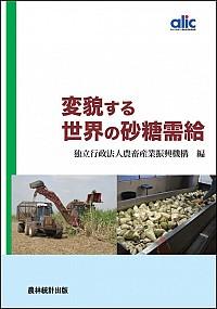 変貌する世界の砂糖需給