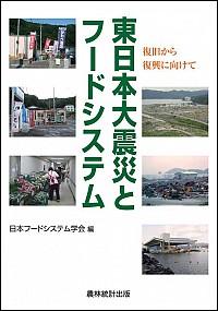 復旧から復興に向けて 東日本大震災とフードシステム