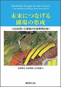 GISを用いた耕地の区画整理計画未来につなげる圃場の形成