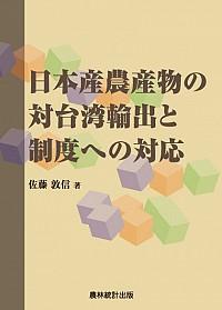 日本産農産物の対台湾輸出と制度への対応