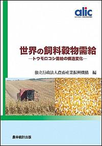トウモロコシ需給の構造変化世界の飼料穀物需給