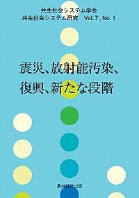 震災、放射能汚染、復興、新たな段階