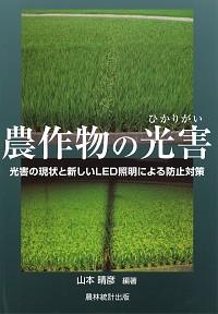 光害の現状と新しいLED照明による防止対策農作物の光害