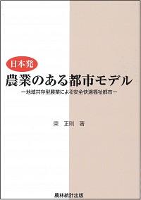 地域共存型農業による安全快適福祉都市日本発 農業のある都市モデル
