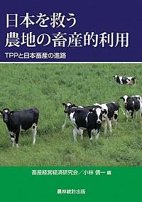 TPPと日本畜産の進路日本を救う農地の畜産的利用