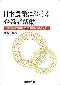 東畑・金沢理論をふまえた農業経営学の展開日本農業における企業者活動