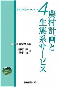 農村計画と生態系サービス